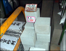 Blocks of Concrete at a DIY store.